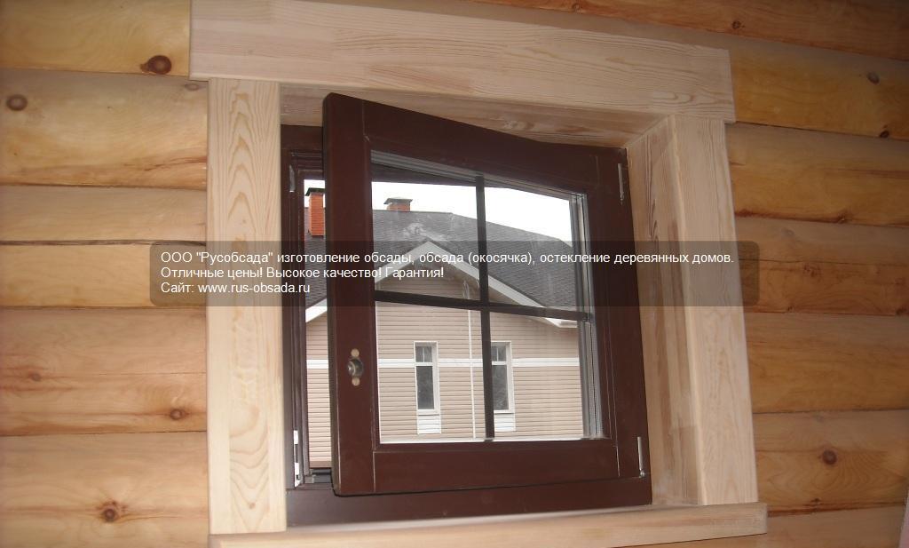 Обналичка окон в деревянном доме своими руками