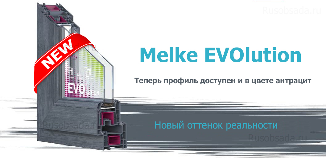 Melke Evolution - антрацитово-серый в массе
